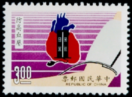 Special 253 National Health - Prevent Hypertension–Postage Stamp (1988)