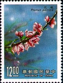 特254花卉郵票(77年版)