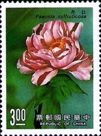 (特254.5)特254花卉郵票(77年版)