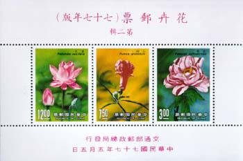 (特254.8)特254花卉郵票(77年版)