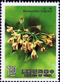 (特254.10)特254花卉郵票(77年版)
