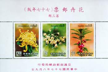 (特254.12)特254花卉郵票(77年版)