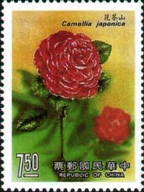 (特254.14)特254花卉郵票(77年版)