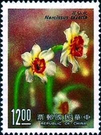 (特254.15)特254花卉郵票(77年版)