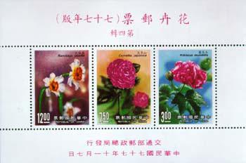 (特254.16)特254花卉郵票(77年版)