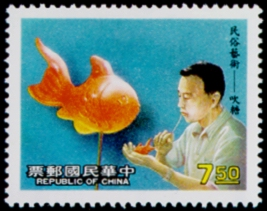 (S255.2)Special 255 Chinese Folklore Art–Handicraft–Postage Stamps (1988)