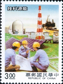 Special 257 Economic Construction- Science & Technology- Postage Stamps (1988)