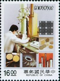 (特257.4)特257經濟建設郵票─科技發展