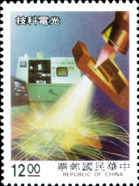 特257經濟建設郵票─科技發展
