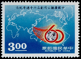 Commemorative 226 60th Anniversary of Broadcasting Corporation of China Commemorative Issue (1988)
