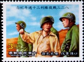 紀227  823戰役勝利30週年紀念郵票