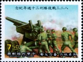 (紀227.3)紀227  823戰役勝利30週年紀念郵票