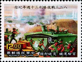 (紀227.4)紀227  823戰役勝利30週年紀念郵票