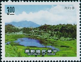 特260陽明山國家公園郵票