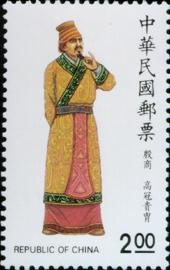 特262中華傳統服飾郵票(77年版)