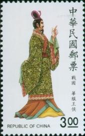 (特262.2)特262中華傳統服飾郵票(77年版)