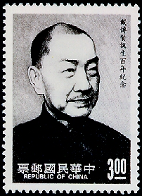 Commemorative 228 100th Birthday of Tai Chuan-hsien Commemorative Issue (1989)