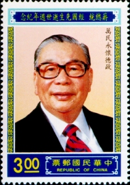 Commemorative 229 Anniversary of the Death of President Chiang Ching kuo Commemorative Issue (1989)