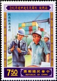 紀229蔣總統經國先生逝世週年紀念郵票