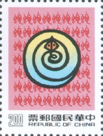 Special 263 New Year's Greeting Postage Stamps (Issue of 1988)