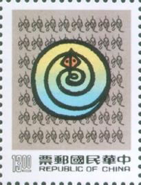 特263新年郵票(77年版)