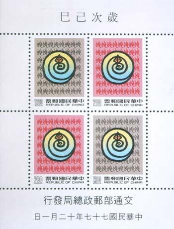 (特263.3)特263新年郵票(77年版)