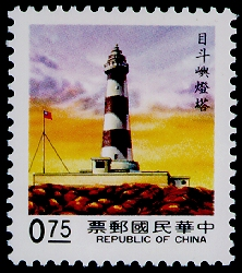 Definitive 108 Lighthouse Postage Stamps (1989)