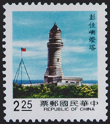 (D108.3)Definitive 108 Lighthouse Postage Stamps (1989)