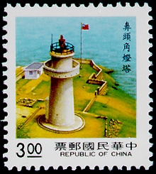 (D108.4)Definitive 108 Lighthouse Postage Stamps (1989)