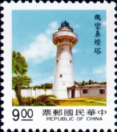 (D108.9)Definitive 108 Lighthouse Postage Stamps (1989)