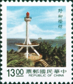 (D108.13)Definitive 108 Lighthouse Postage Stamps (1989)