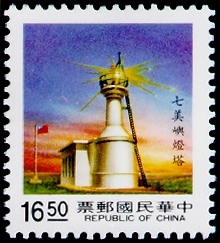 (D108.15)Definitive 108 Lighthouse Postage Stamps (1989)