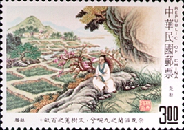 Special 266 Chinese Classical Poetry- Ch'u Ts'u - Postage Stamps (1989)