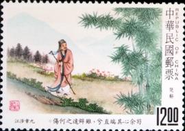 特266中國古典詩詞郵票─楚辭