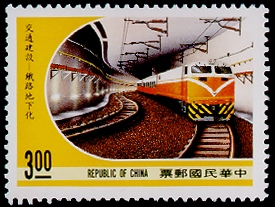 Special 267 Communications Construction- Underground Railway Postage Stamps (1989)