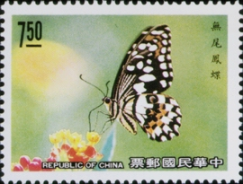 (S268.3)Special 268 Taiwan Butterflies Postage Stamps (Issue of 1989)