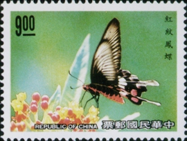 (S268.4)Special 268 Taiwan Butterflies Postage Stamps (Issue of 1989)