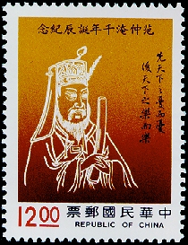 Commemorative 231 1000th Birthday of Fan Chung-yen Commemorative Issue (1989)