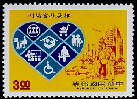 Special 271 Promotion of Social Welfare Postage Stamp (Issue of 1989)