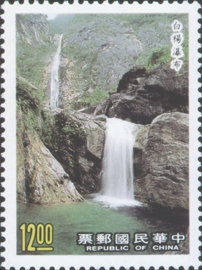 (S272.3)Special 272 Taroko National Park Postage Stamps (1989)