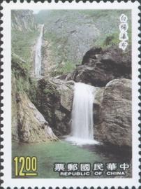 特272太魯閣國家公園郵票