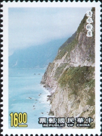 (S272.4)Special 272 Taroko National Park Postage Stamps (1989)