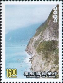 (特272.4)特272太魯閣國家公園郵票