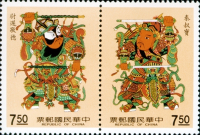特274門神郵票