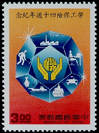 Commemorative 232 40th Anniversary of Labor Insurance Commemorative Issue (1990)
