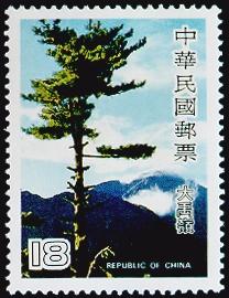 (特275.2)特275臺灣風景郵票(79年版)