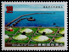 Special 276 Economic Construction - Liquefied Natural Gas Receiving Terminal Postage Stamps (1990)