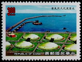 特276經濟建設郵票─液化天然氣接收站
