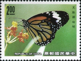 (S277.1 )Special 277 Taiwan Butterflies Postage Stamps (Issue of 1990)