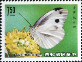 (S277.3)Special 277 Taiwan Butterflies Postage Stamps (Issue of 1990)